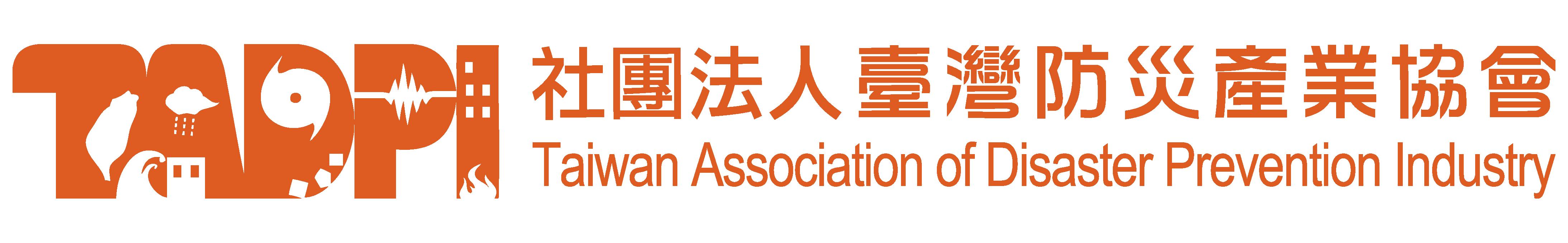 社團法人臺灣防災產業協會